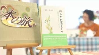 本の旅.jpg